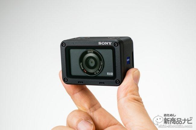 手のひらサイズの高画質カメラ「ソニーサイバーショット DSC-RX0」誕生