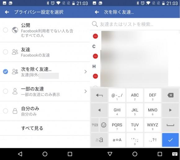 Facebookの投稿範囲を細かく設定する方法