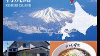 行くのが日本一難しい、あの人気ラーメン店が新横浜に上陸【利尻ラーメン味楽】