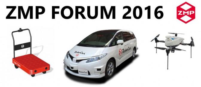 【日本の自動運転技術】機械自動化の先進テクノロジーが一挙集結。ZMPフォーラム2016開催