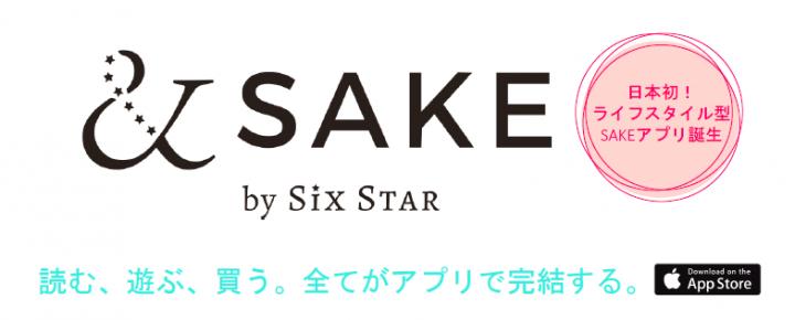 日本酒好き必携のアプリ