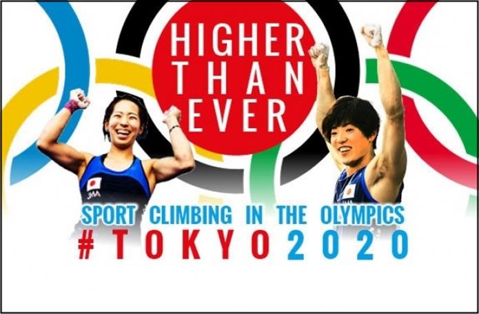 【4年後 東京の新種目】スポーツクライミングっていったいなに?