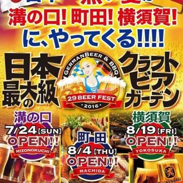 29 BEER FEST(ニーキュービアフェスト)