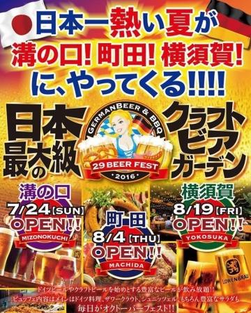 【台風のときだって飲みたい!】日本最大級の全天候型ビアガーデンが横須賀に誕生