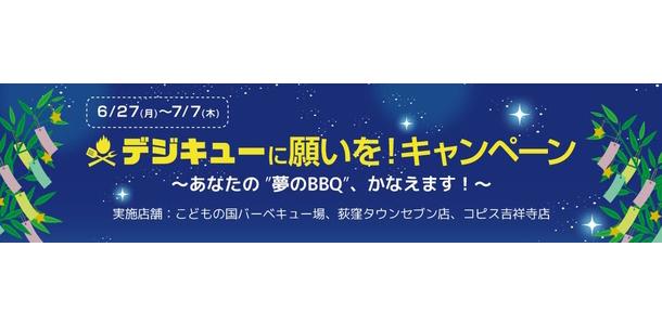 『デジキューに願いを!』キャンペーン