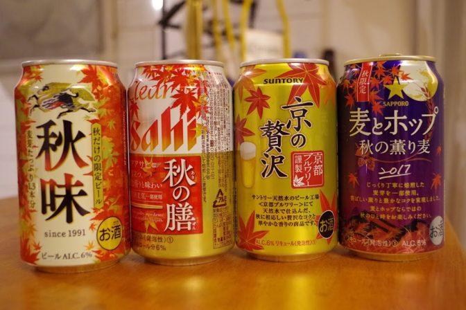 さんまと一緒に味わいたい! 「秋のビール」新作4本を飲み比べ