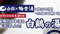 【日本酒に浸る】飲み干したくなる日本酒風呂が登場