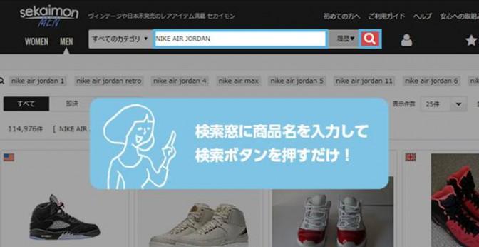 【eBay公認】日本語で簡単に買える通販サイト セカイモン