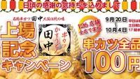 串カツ全品100円。何本でも
