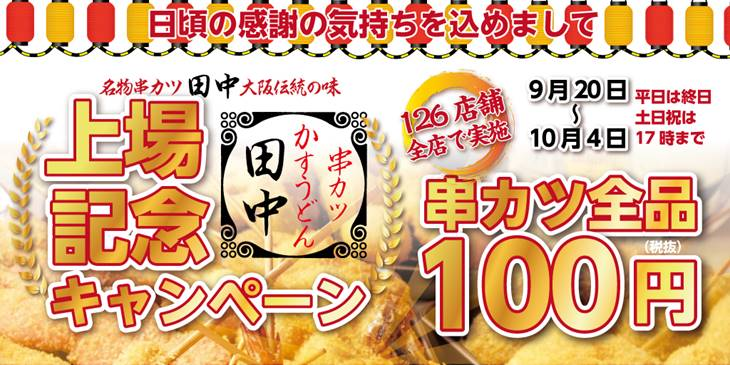 『串カツ全品100円キャンペーン』