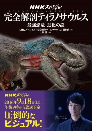 手のひらにティラノサウルス