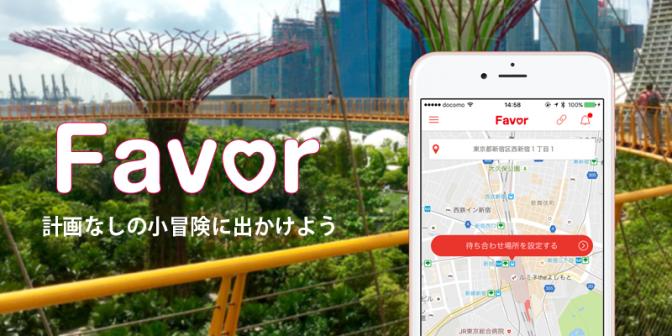 【旅行の下調べからの解放】現地ガイドをアテンドしてくれるスマホアプリ