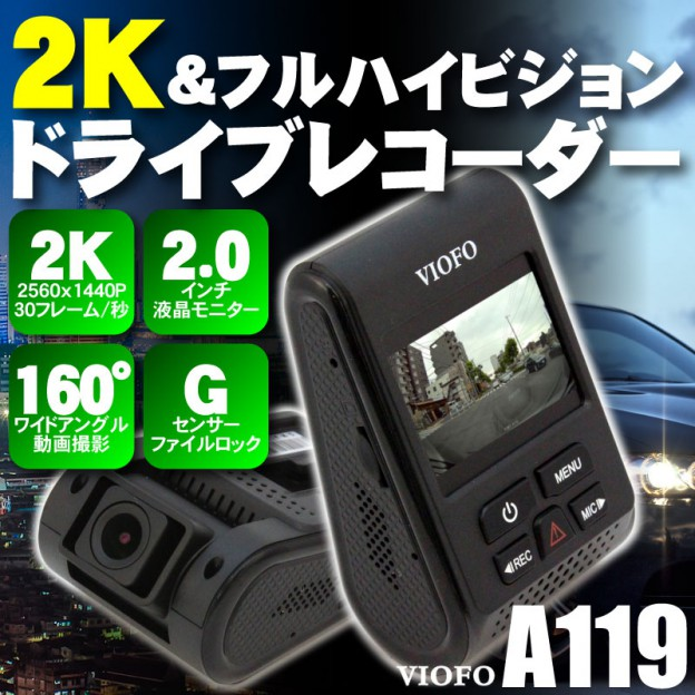 WDR対応高解像度ドライブレコーダー