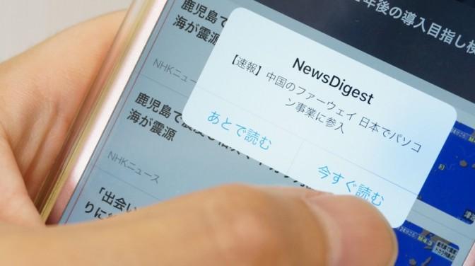 更新めちゃ速いニュースアプリ