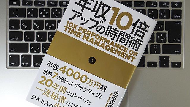 年収4,000万のエグゼクティブに共通する「時間の使い方」