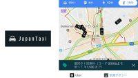 「全国タクシー」がGoogleマップとの連携を開始