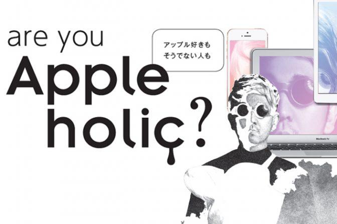 m-flo ☆Takuが気になる、Appleの新製品&新サービス