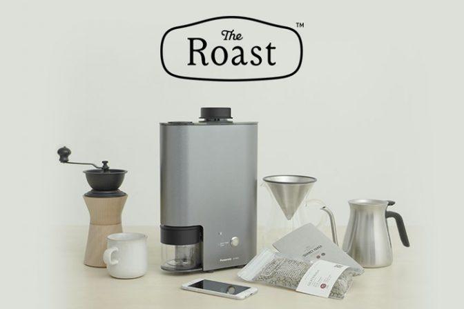 プロの技術をお手軽再現! コーヒー焙煎機「The Roast」の魅力とは
