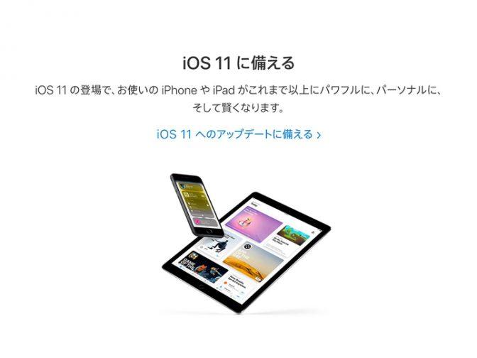 いよいよiOS 11登場。どのiPhoneにインストールできるのか? 疑問を解決