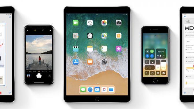 さらに使いやすくなった! 24の「iOS 11」新機能まとめ