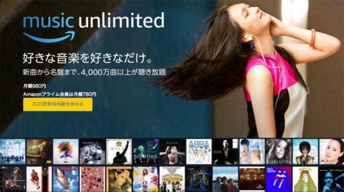 無料トライアルも。4,000万曲が聴き放題の「Amazon Music Unlimited」サービス開始