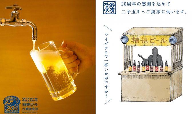 箱根の地ビールが無料で注ぎ放題! 12月3日はマイグラスを持って二子玉川へ急げ!