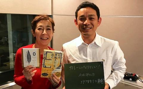 """自宅で本格カレーが食べられる """"東京カリー番長""""のスパイスの定期便"""