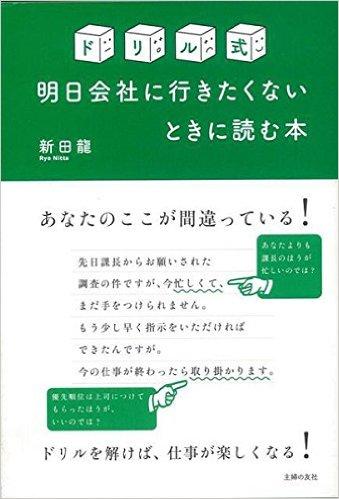 ドリル式 明日会社に行きたくないときに読む本(新田 龍)