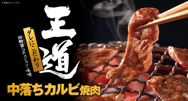 【希少部位の肉】オリジン弁当から中落ちカルビを使用した垂涎の弁当登場