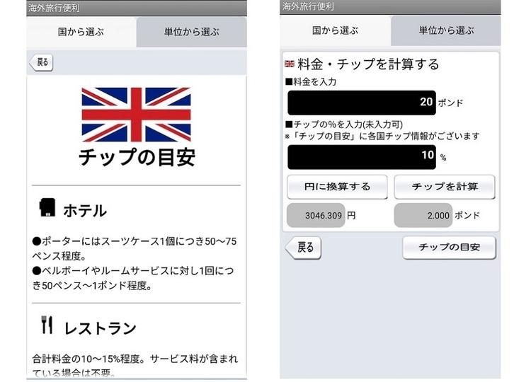 【海外出張者の方へ】無料だから知ってほしい単位換算アプリ