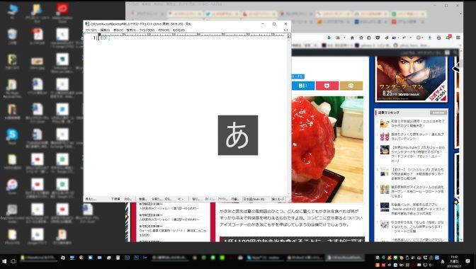 Windowsユーザー必見! アップデート後の「あ」「A」を消す方法