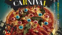 史上最恐 ホラー系ピザ