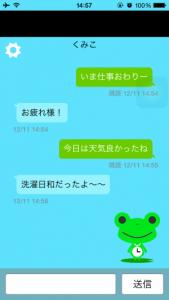 カエルコール_1