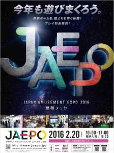 ジャパン アミューズメント エキスポ2016_2