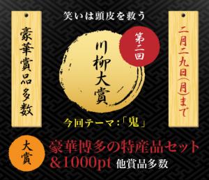 コンプレックスを笑いに変えろ!頭皮に悩める男の本音をさらけ出した川柳大賞受賞作品が発表!