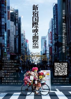 新宿国際映画祭2016_1