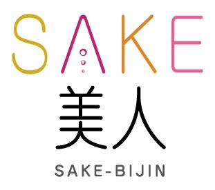 SAKE美人による特別ディナー
