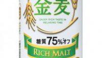 第三のビール人気のサントリー「金麦」が旨味麦芽を増量!