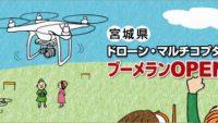 ドローン飛ばせます!ドローン難民歓喜の屋外練習場登場。やっぱりドローンは大空を飛ばしてなんぼでしょ?