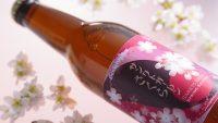 ホワイトデーのお返し+意外性。桜餅風味のビール「サンクトガーレン さくら」春限定発売