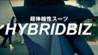 これはジャージ?スーツ?アクロバットな動きでもラクラク超伸縮性スーツ HYBRIDBIZ