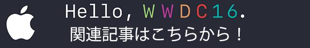 WWDC16 関連記事はこちらから