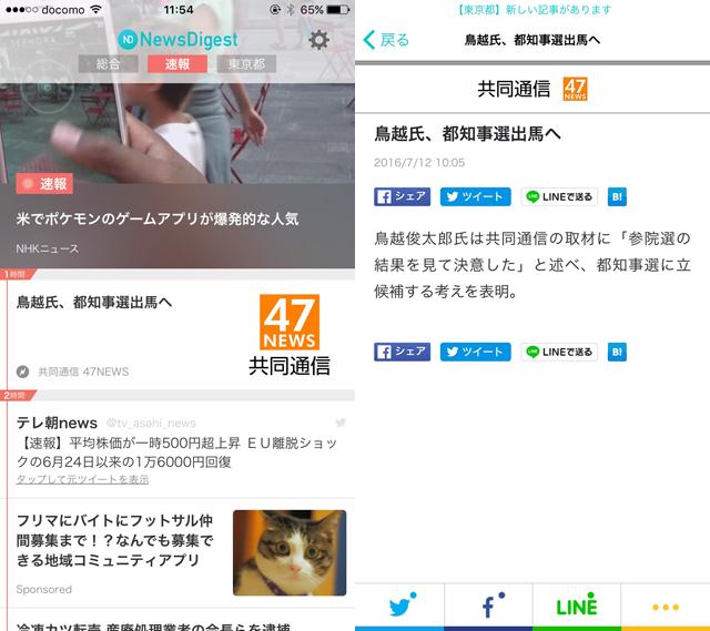 爆速ニュースアプリ「NewsDigest」