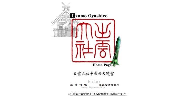 気をつけて! ポケモンGOの日本での禁止箇所まとめ