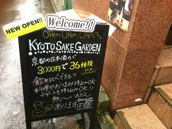 KYOTO SAKE GARDEN