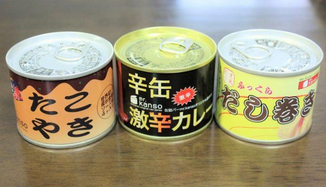 ネット販売も! 「缶詰めバー」一番人気、年間10万個売れる缶詰めはコレだ