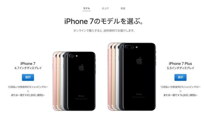 値下げでかなりお買い得に! 今こそ「iPhone旧モデル」という選択