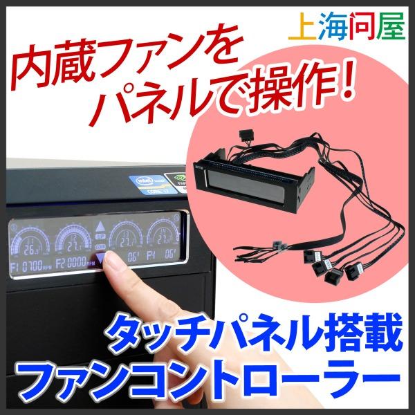 タッチパネル搭載 ファンコントローラー