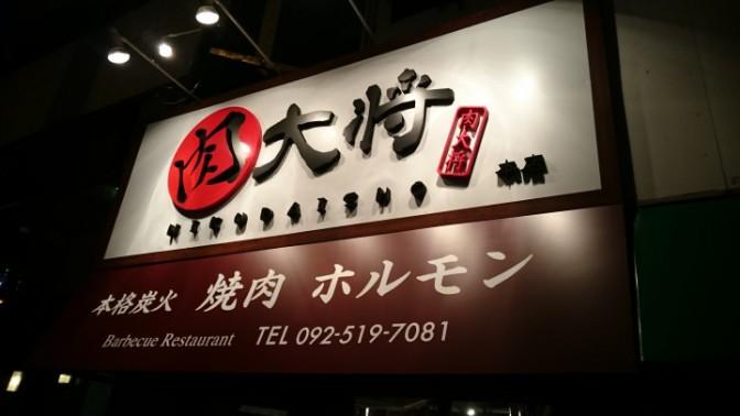 【秘伝のタレ】あの焼き肉店が蘇る