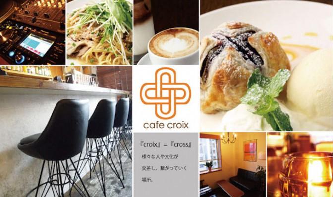 cafe croix (カフェ クロワ)